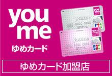 youme ゆめカード