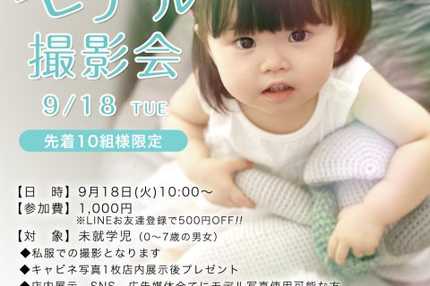9/18モデル撮影会
