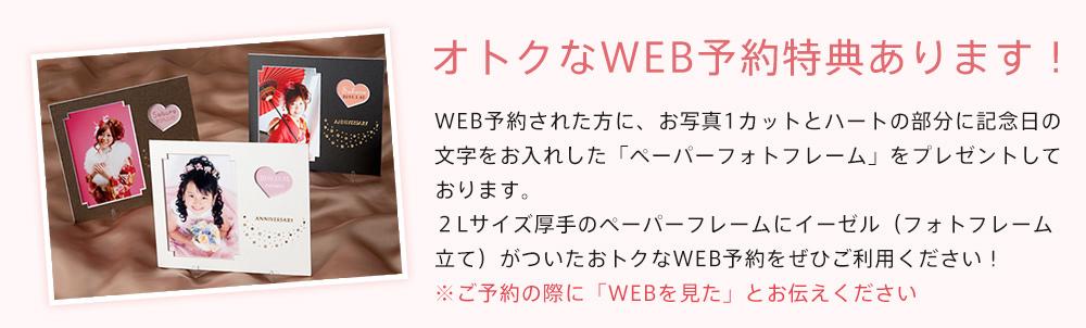 おトクなWEB予約特典あります!