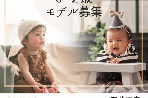5/22(火)モデル募集のお知らせ♡