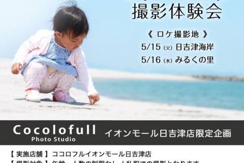 15.16日ロケーションフォト行ってきました✨
