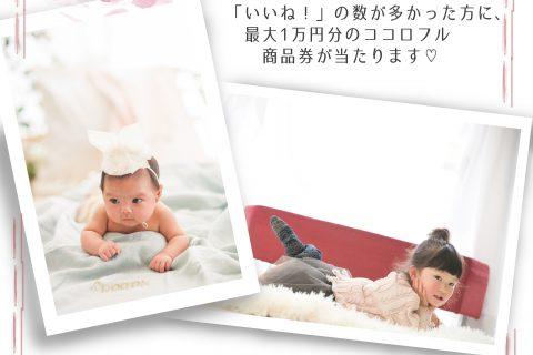 #ココロフル南蔵王店10周年 フォトコンテスト本日から!
