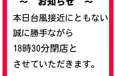 9/30営業時間変更のお知らせ