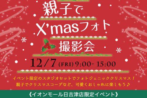12月イベント✨クリスマス親子撮影会🎄