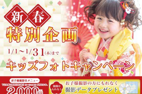 【1月だけの特別キャンペーン開催!】