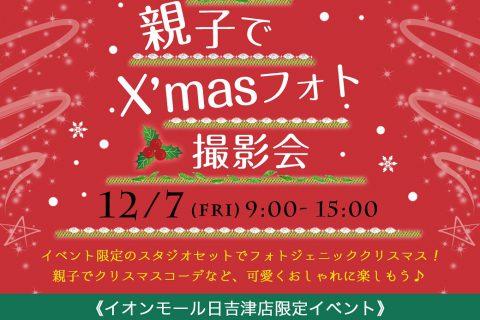 クリスマス親子撮影会🎄