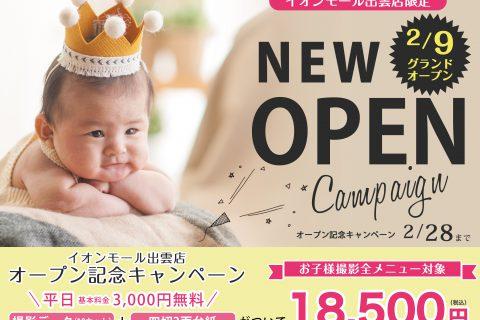 イオンモール出雲店 オープン記念キャンペーン