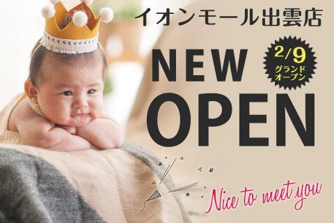 2月9日OPEN!!