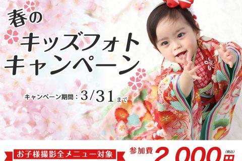 ◇ キッズフォトキャンペーンあと9日! ◇