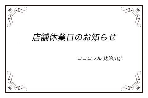 店舗休業日のお知らせ