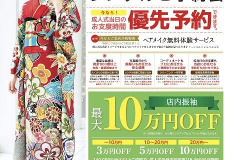 ▽ 振袖最大10万円OFF!! ▽