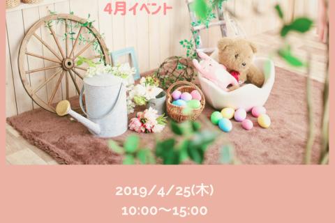 4月イベント告知♡