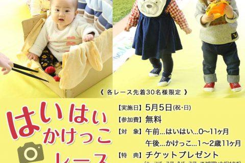 5月5日✨はいはい・かけっこレース