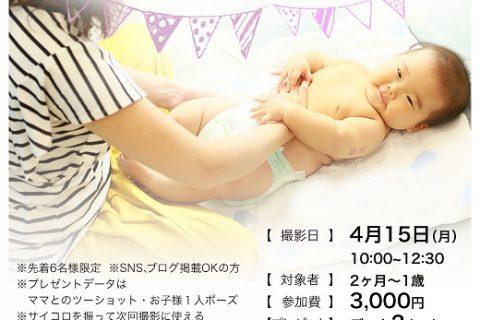4/15 ベビーマッサージ体験会!