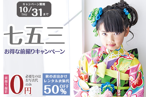 【七五三前撮り 0円 キャンペーン】<<10月31日まで>>