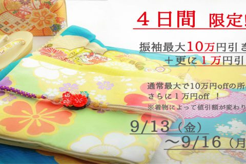 【4日間限定!】振袖成約最大11万円!!