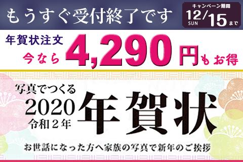 写真でつくる年賀状・特別キャンペーン