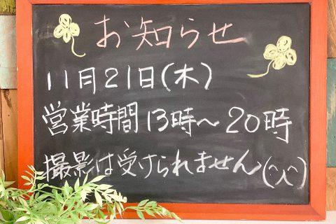 11月21日(木)営業時間の変更のお知らせ