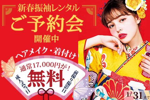 振袖展示会、+3万円OFFは本日まで!!
