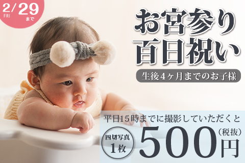 お宮参り・百日祝い 撮影キャンペーン
