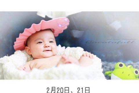2月20日(木)、2月21日(金)ベビーバスタブ撮影会🛁