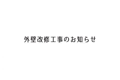 【外壁改修工事のお知らせ】