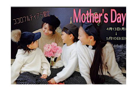 Mother's Day𓂃 𓈒𓏸