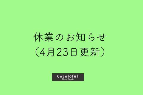☆休業について 変更のおしらせ4/23付☆