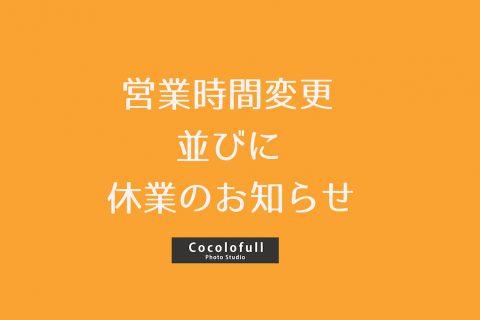 ☆営業時間短縮・休業のお知らせ☆