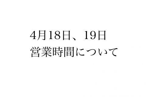 4月18日、19日営業時間について