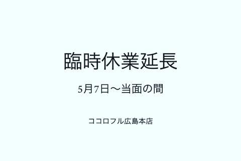 臨時休業延長のお知らせ-5月7日~当面の間-