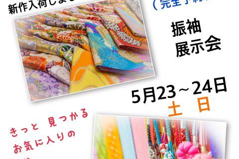 振袖展示会5月23日(土)~5月24日(日)