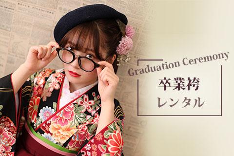 卒業式・謝恩会 袴レンタルご予約会