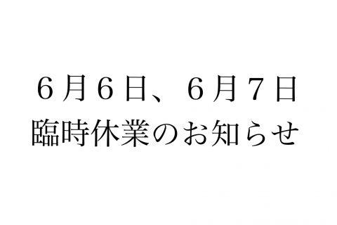 6月6日 6月7日 臨時休業のお知らせ