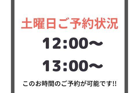 7/25ご予約空き情報