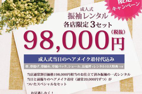【先着3名様限定】オトクな振袖フルレンタルセット98,000円