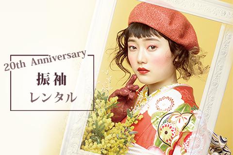 ♡成人式振袖レンタルご予約会 ♡ 店内振袖最大10万円OFFキャンペーン