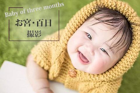お宮参り・百日祝い 撮影キャンペーン✧