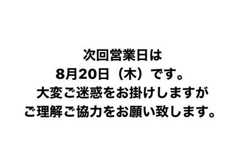 次回営業日は8月20日です。