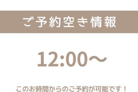 9月10日(木)ご予約空き状況のお知らせ