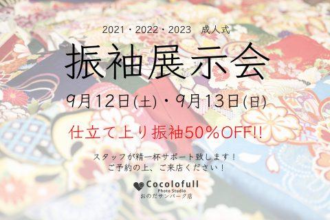 9/12(土)・9/13(日)振袖展示会開催!
