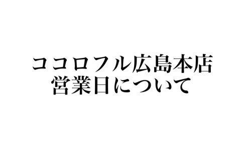ココロフル 広島本店9月営業日について