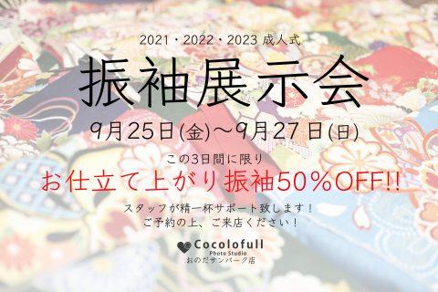 9/25(金)~9/27(日)の3日間は振袖展示会!!