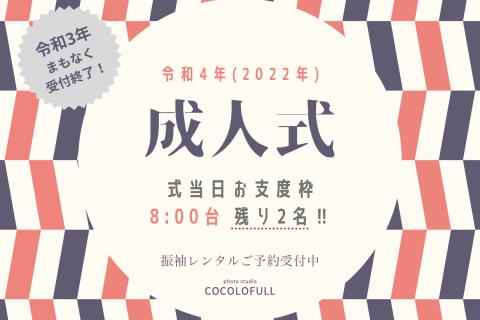 【残り2名!!】令和4年の成人式お支度枠のお知らせ