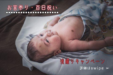 お宮参り・百日祝い撮影後撮りキャンペーン!