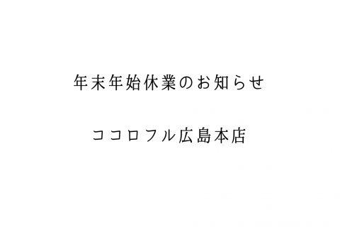広島本店 年末年始休業のお知らせ