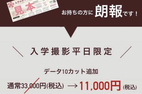 【朗報!】入学チケットお持ちの方