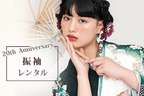 ♡特別展示会♡開催中  振袖 最大10万円OFFキャンペーン