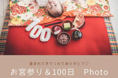 お宮参り&100日撮影はココロフルティアラで!