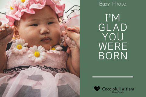 baby撮影ならココロフルティアラにおまかせを!